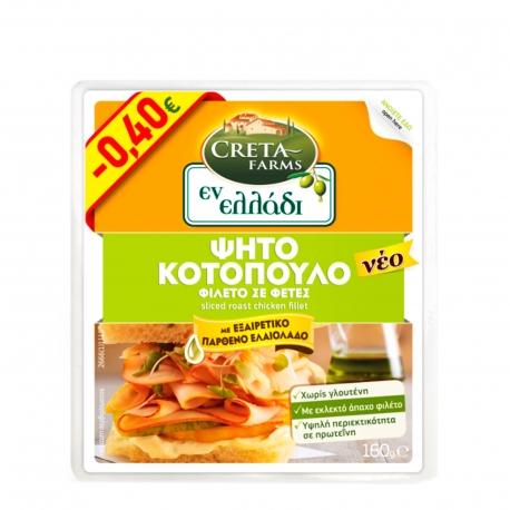 Creta farms κοτόπουλο φιλέτο ψητό εν Ελλάδι με εξαιρετικό παρθένο ελαιόλαδο - χωρίς γλουτένη σε φέτες (160g) (- 0.4€)