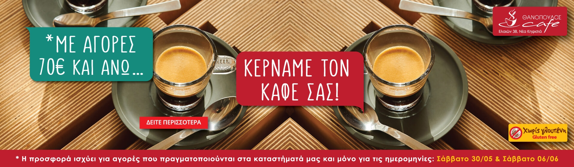 cafe Θανόπουλος