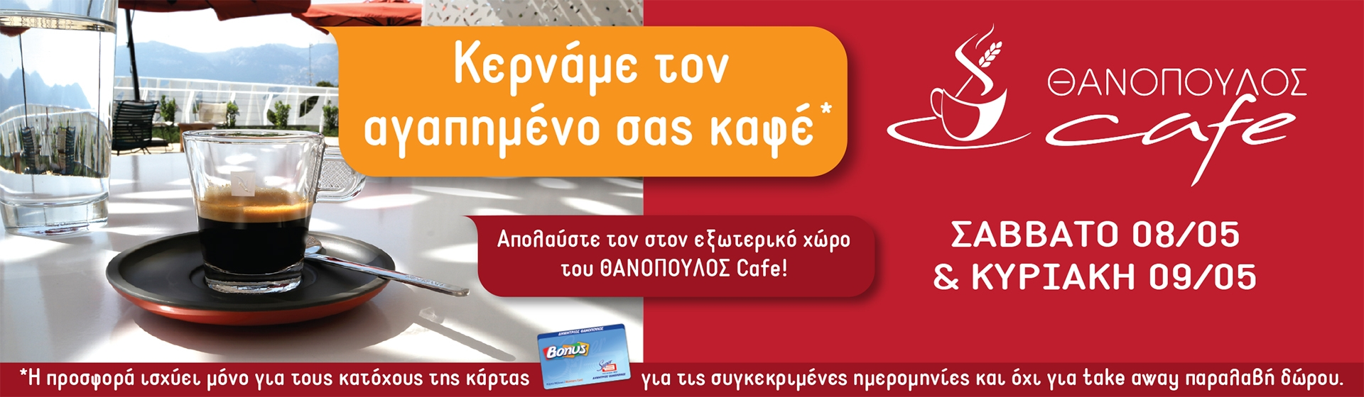 cafe thanopoulos